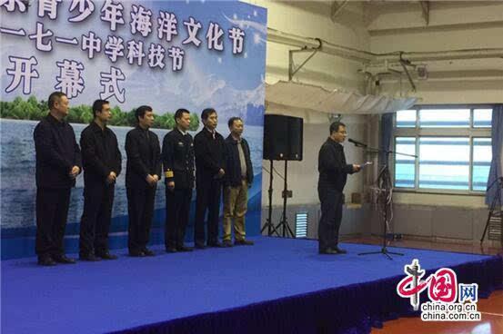 """""""2016北京学生海洋文化节""""在北京市第一七一中学拉开"""