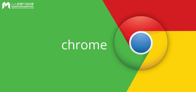 CE认证的周期:Chrome桌面版重设计 像素的价值
