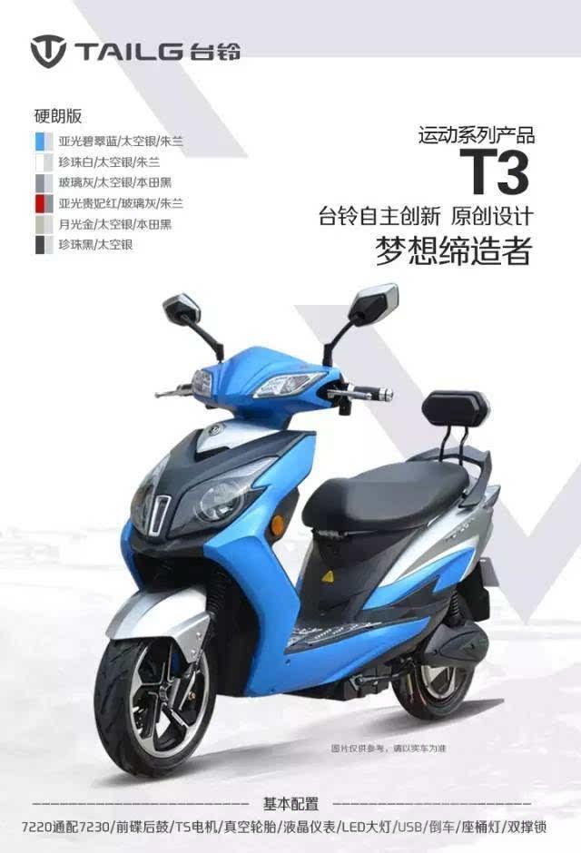 电动车 摩托 摩托车 640_940 竖版 竖屏