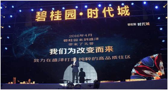 碧桂园时代城3.0新品发布会携手周传雄礼献盛泽