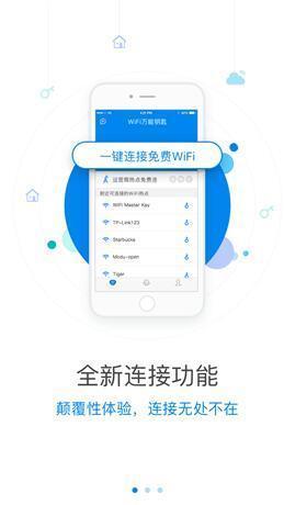 wifi万能钥匙发布ios4.0新增骚扰电话拦截功能