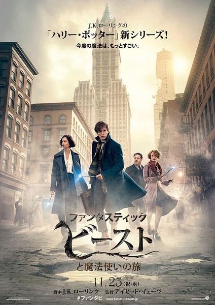 日本票房:《神奇动物在哪里》无悬念夺冠