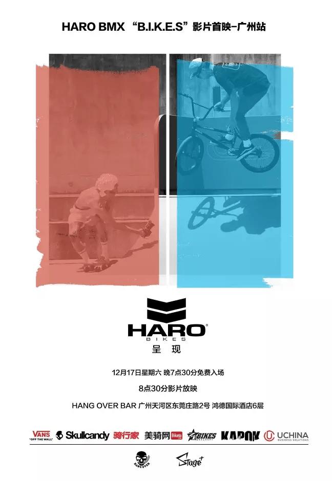 "HARO BIKES影片首映广州站12月17日上映"""