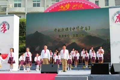 渝北:中国梦 巴渝风百姓大舞台走进古路镇
