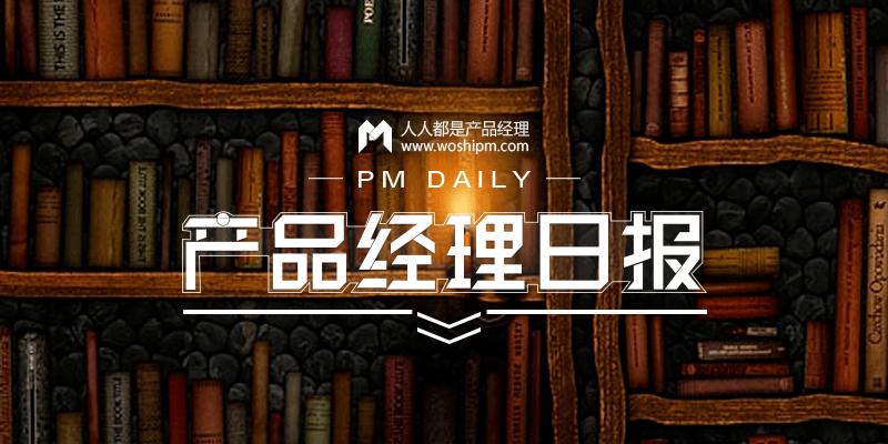 """产品经理日报868期微信赞赏纳税问题被质疑 腾讯称"""""""