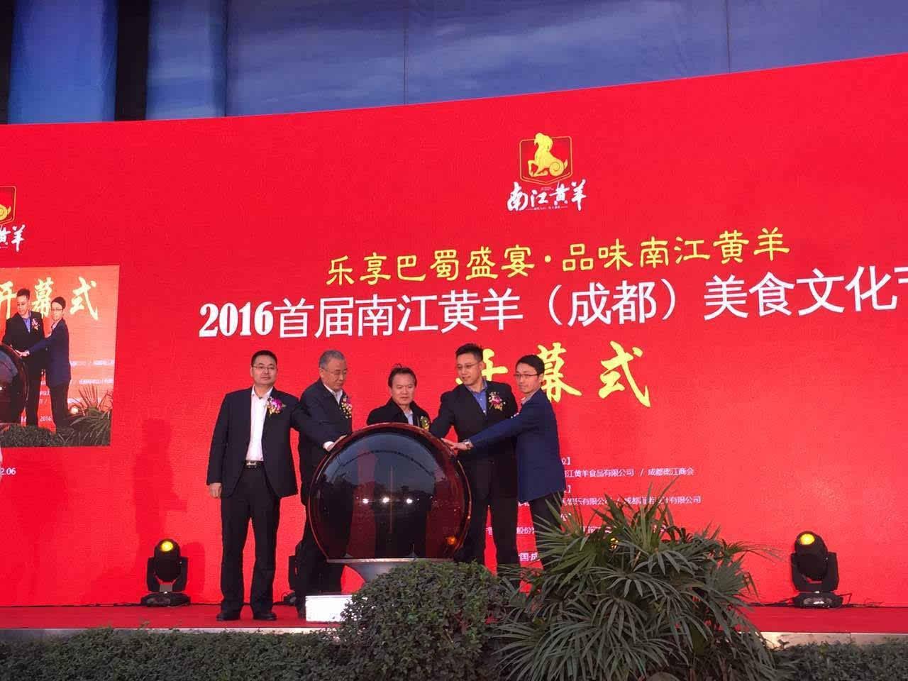<font color='rgb(0,0,0)'>2016首届南江黄羊美食文化节在成都举行</font>