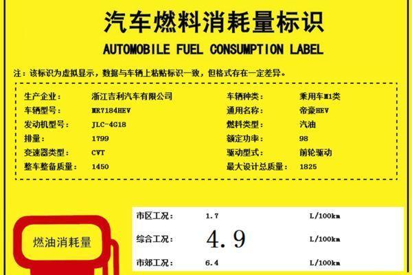 吉利帝豪EC7混动版将于12月29日正式发布_凤凰彩票平台正常登录