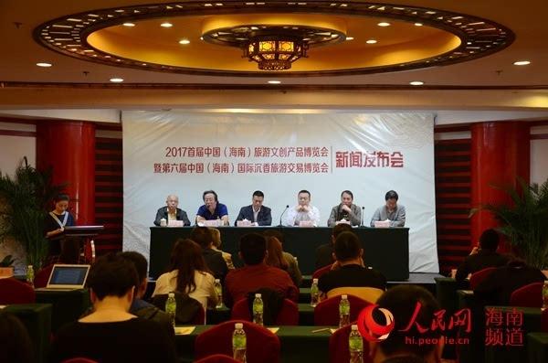 """首届海南旅游文创产品博览会将在文笔峰举行"""""""