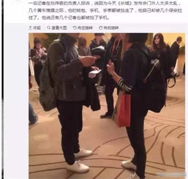 """张艺谋长城发布会闹出幺蛾子 记者丢手机黄牛哄抢"""""""