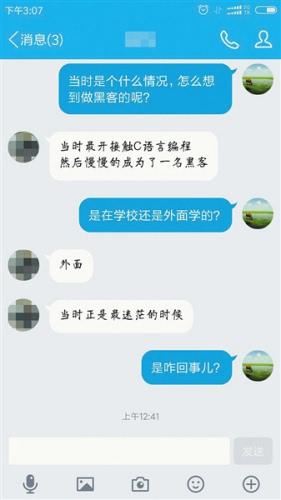 """黑客技术在线兜售教学 200元""""拜师""""15天学会"""""""