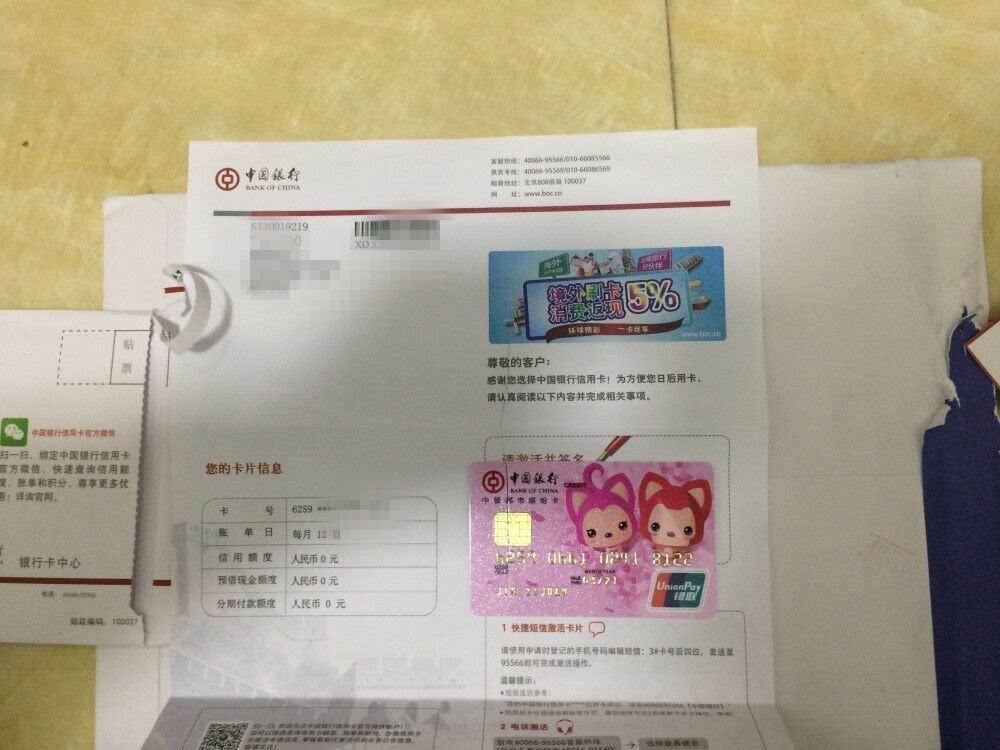 中国银行商洛分行窃3000名学生信息违规办信用卡