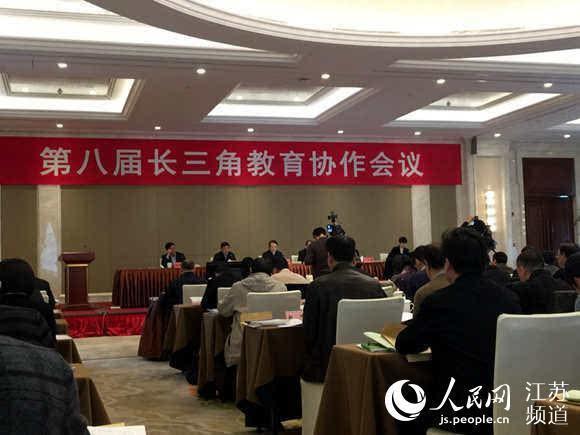 """江浙沪皖四省市共同签署教育战略合作框架协议"""""""