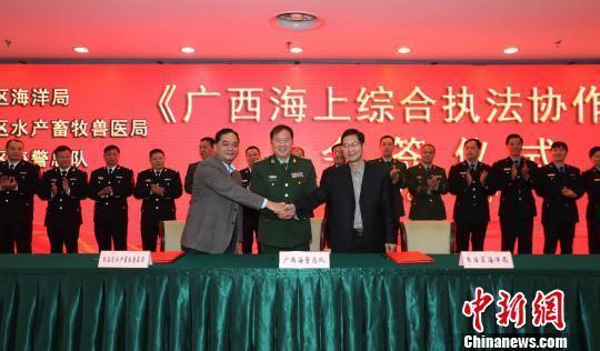 广西海警总队与广西自治区海洋局,水产畜牧兽医局签署了《广西海上