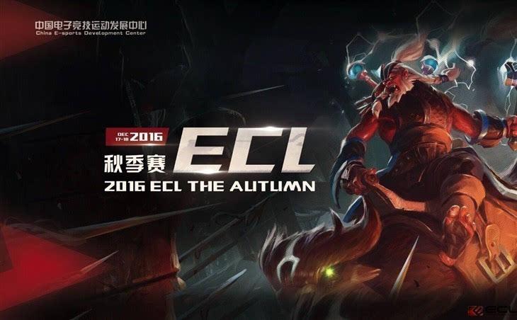"ECL秋季线下赛明日开战 现场门票免费领"""