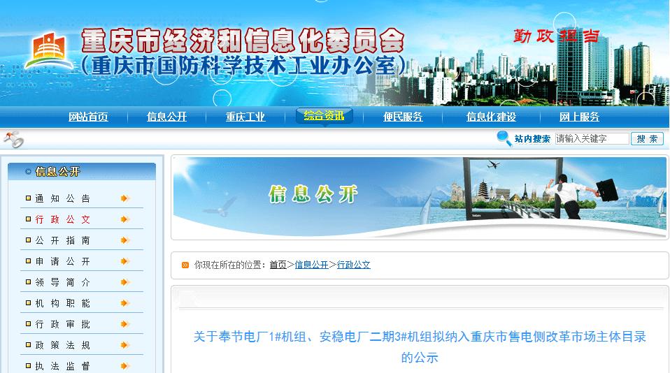 """奉节电厂1机组、安稳电厂二期3机组拟纳入重庆市售"""""""