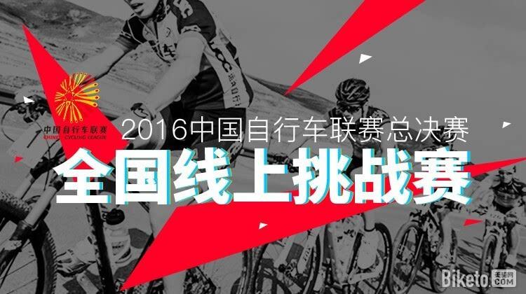 """2016中国自行车联赛总决赛全国线上挑战赛"""""""
