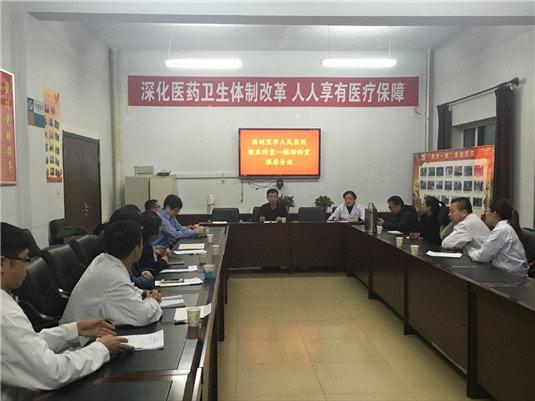 满洲里市人民医院组织召开临床科室与辅助科室联席会议