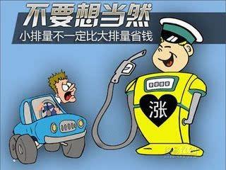 """汽车排量越大越费油别被这些误区坑了"""""""