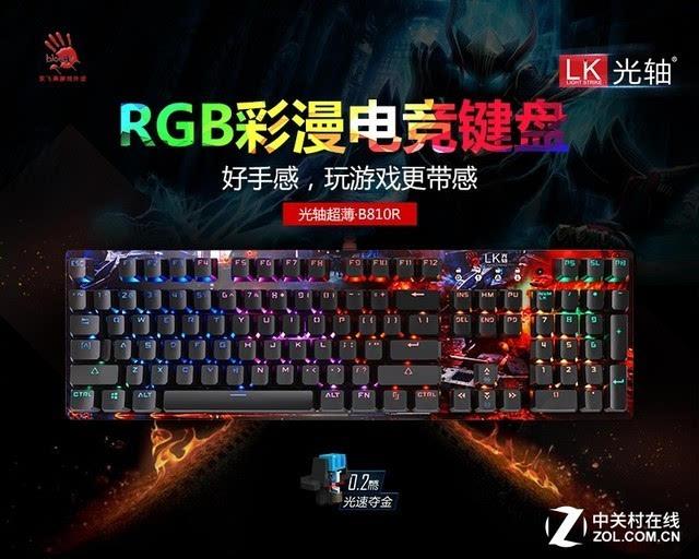 """血手幽灵B810R光轴RGB键盘 顺畅游戏"""""""