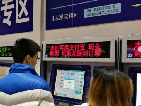 """春运买票便利升级 火车站也能用支付宝"""""""