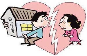 """婚前一方按揭贷款买房 离婚时房产如何分割"""""""