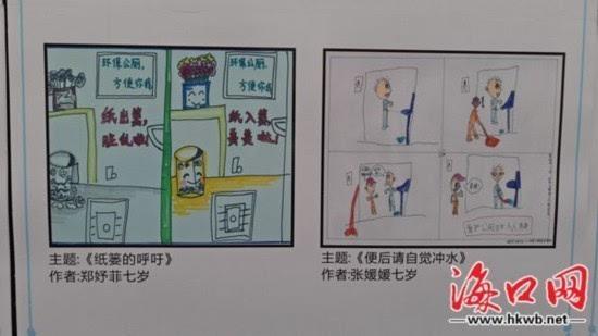 海口:手绘厕所漫画 勾勒文明城市