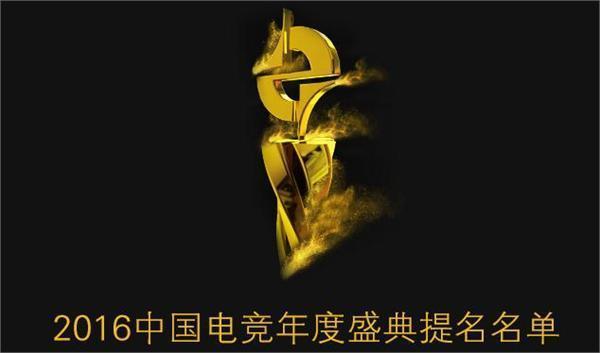 """2016中国电竞年度盛典提名:英雄联盟EDGvsDOTA2Wing"""""""