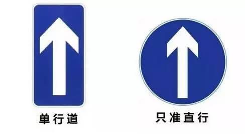 单行道标志/直行标志