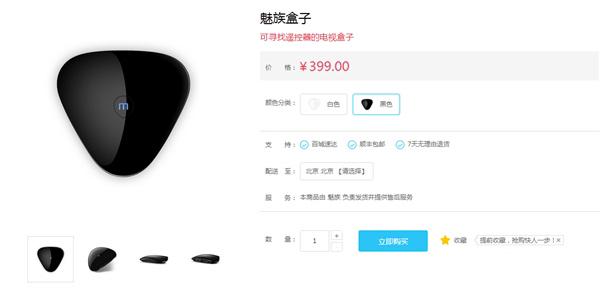 魅族盒子涨价100元 官方:成本受限的照片 - 1