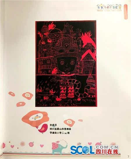 青神幼儿消防主题绘画获全国一等奖