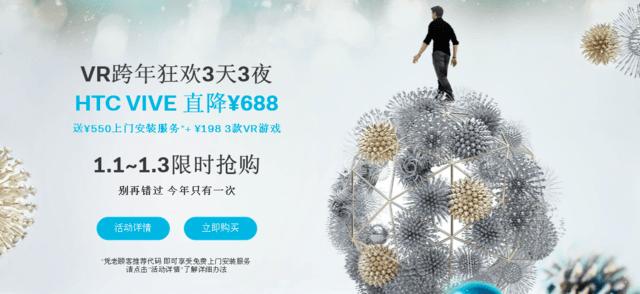 """新年礼物,HTC Vive元旦起限期促销降价688元"""""""
