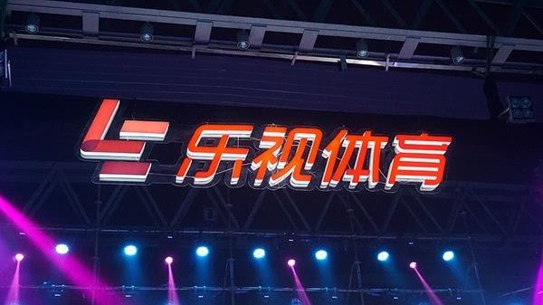 """乐视体育2天内须交2亿保英超信号 自己砸的版权跪"""""""