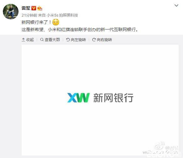 """新网银行今天宣告成立小米占股近三成"""""""