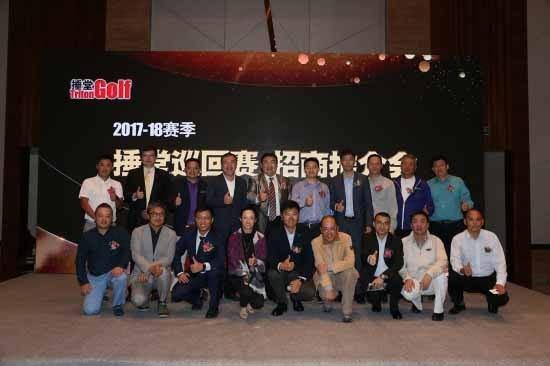 """201718赛季捶堂巡回赛招商推介会 在广州召开"""""""