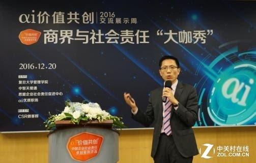 """富士施乐获中国企业社会价值共创践行奖"""""""