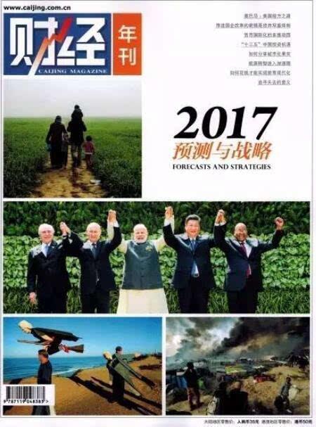"""《财经》年刊2017预测与战略当环保产业碰到PPP"""""""