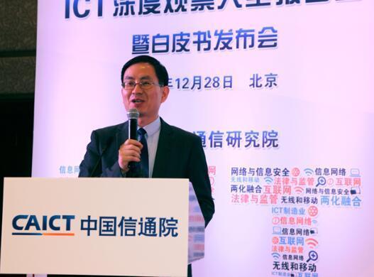"""信通院发布2017年ICT十大趋势"""""""