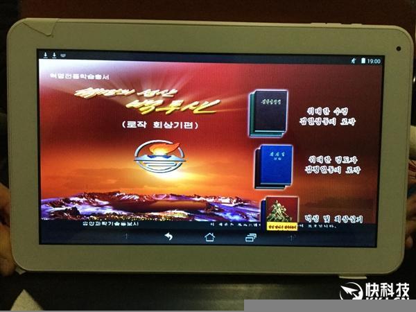 """朝鲜逆天Android平板曝光打开应用后惊呆了"""""""