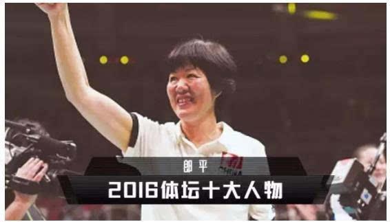 """乐视体育评选2016体坛十大人物 郎平、郭川、C罗榜"""""""