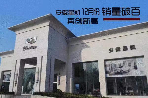 """凯迪拉克本月销量破百 安徽星凯再创历史新高"""""""