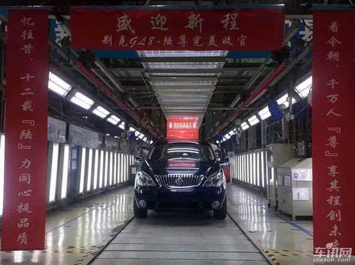 别克GL8陆尊车型正式停产生产时间达12年_凤凰彩票 网址90g点cc