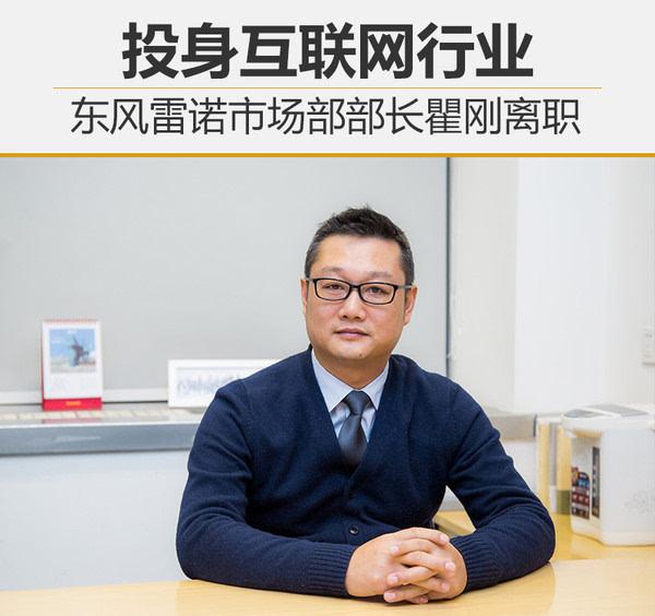 """东风雷诺市场部部长瞿刚离职 投身互联网"""""""