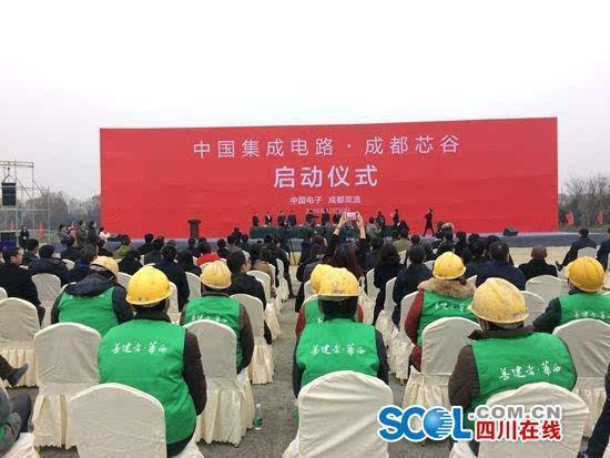 """汇聚集成电路产业 """"成都芯谷""""项目启动建设"""