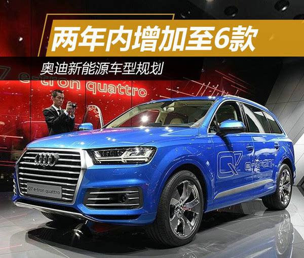 """奥迪持续发展新能源车型,两年内增至6款,还有国产版"""""""