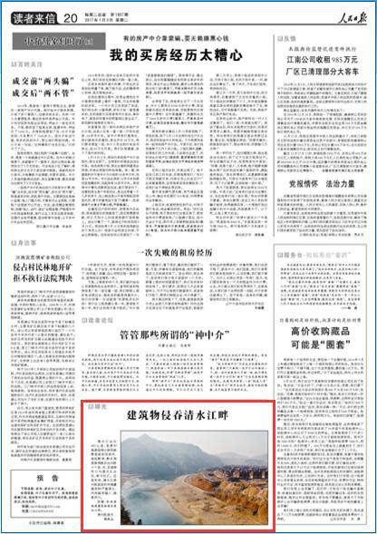建筑物侵吞清水江畔(曝光)
