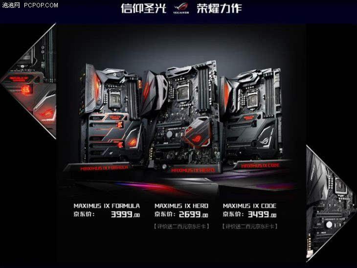 本次首发的ROG MAXIMUS IX系列主板包括了ROG MAXIMUS IX FORMULA、ROG MAXIMUS IX HERO、ROG MAXIMUS CODE这三款产品。其中,ROG MAXIMUS IX HERO与ROG MAXIMUS CODE拥有评价送二百元京东E卡的优惠活动。   这些主板全部基于最新的Z270芯片组设计,拥有业内领先的创新科技和ROG独家技术,可提供卓越的性能。包括独家的SupremeFX信仰音效技术、风冷水冷混合散热技术和轻松一键超频至5GHz的功能,再加上出