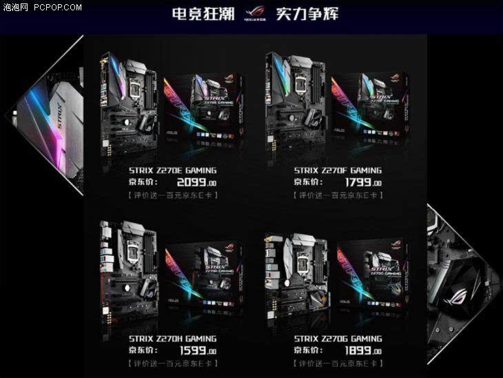 本次首发的ROG STRIX猛禽系列主板包括了ROG STRIX Z270E GAMING、ROG STRIX Z270F GAMING、ROG STRIX Z270H GAMING、ROG STRIX Z270G GAMING这四款产品,它们均拥有评价送一百元京东E卡的优惠活动。   ROG STRIX猛禽系列主板是ROG品牌的新贵,拥有大胆年轻有活力的明亮色调与一流的性能、创新和品质,为玩家提供无与伦比的游戏体验,尽享高端电竞PC性能!