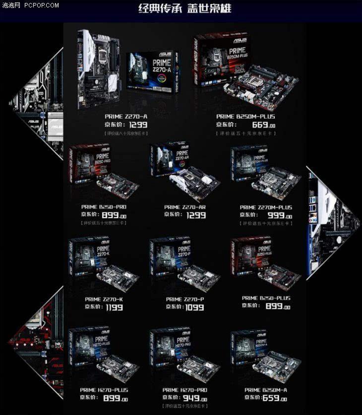 本次首发上市的PRIME大师系列主板包括了PRIME Z270-A、PRIME B250M-PLUS等十一款产品。其中,PRIME Z270-A拥有评价送八十元京东E卡的优惠活动,而PRIME B250M-PLUS、PRIME B250-PRO、PRIME Z270M-PLUS、PRIME H270-PRO这四款产品则拥有评价送五十元京东E卡的优惠活动。   作为华硕主板的经典之作,PRIME大师系列主板凭借华硕强大的科技实力与创新功力,能够让用户享受个性化定制与调校的乐趣,并以先进的控制与易用的功
