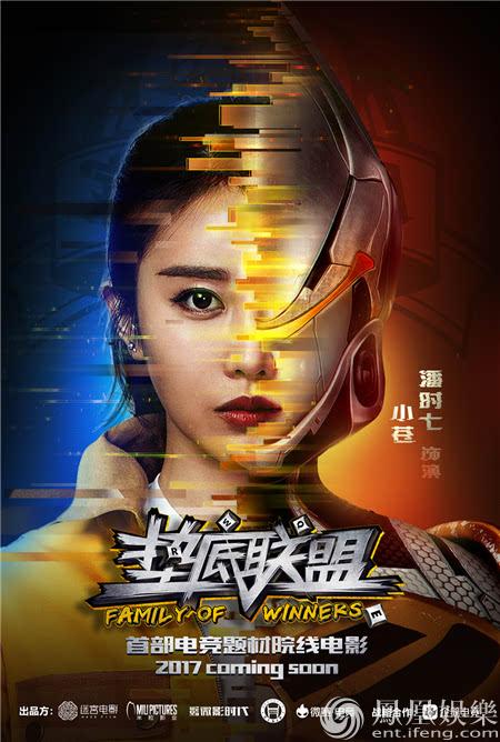 小苍电影_人物海报:潘时七饰小苍