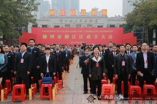 柳州市柳江区成立大会现场.